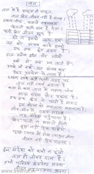 A Poem on Save Water in Hindi